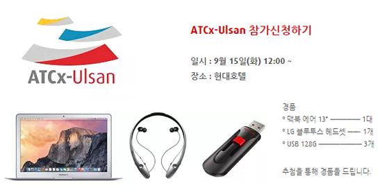ATCx-Ulsan
