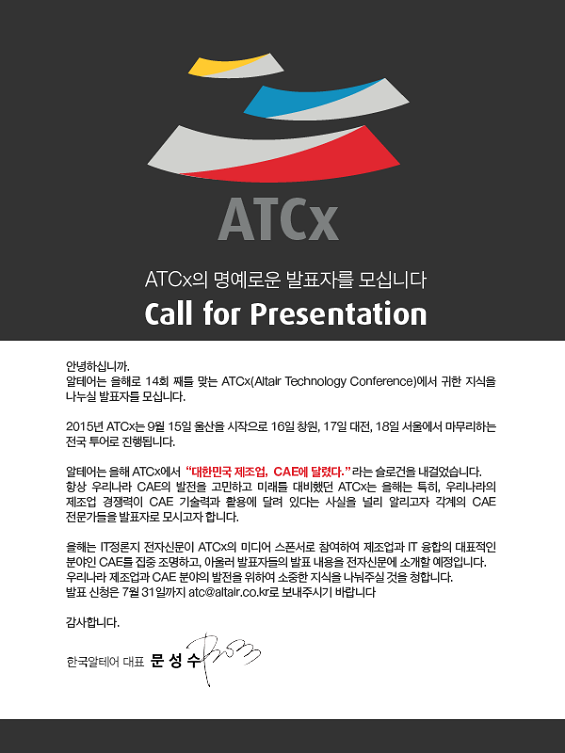 call_for_presentation