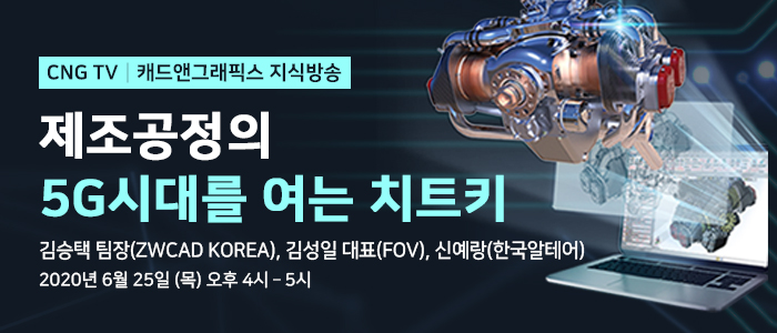 CNG TV 예랑님 발표 포스터