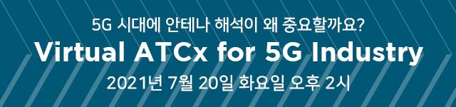 ATCxfor5G_2